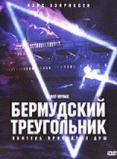 Афиша для фильма Бермудский треугольник (2001)