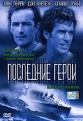 Афиша для фильма Последние герои (2001)
