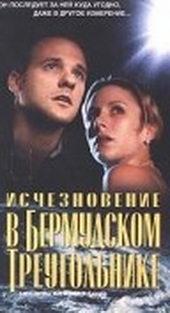 Постер к фильму Исчезновение в Бермудском треугольнике (1998)