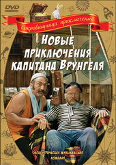 Плакат для фильма Новые приключения капитана Врунгеля (1978)