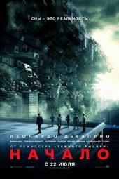 Постер из фильма Начало (2010)