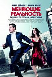 Плакат из фильма Меняющие реальность (2011)