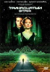 Постер к фильму Тринадцатый этаж (1999)