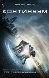 Постер к фильму Континуум (2015)