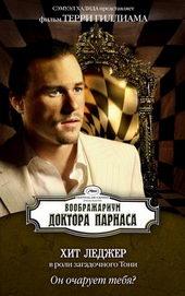 Плакат к фильму Воображариум доктора Парнаса (2010)