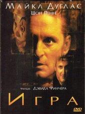Плакат из фильма Игра (1997)