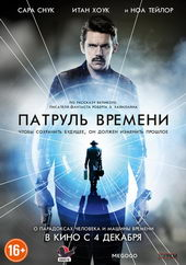 Постер из фильма Патруль времени (2014)