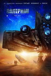 Новый фильм Валериан и город тысячи планет (2017)