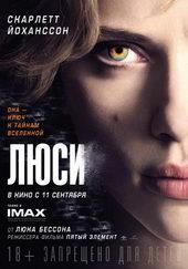 Постер Люси (2014)
