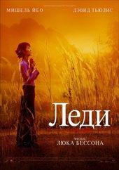 Постер к фильму Леди (2011)