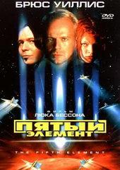 Постер к фильму Пятый элемент (1997)