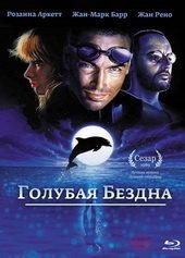 Плакат к фильму Голубая бездна (1988)