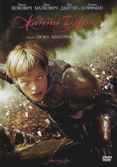 Плакат к фильму Жанна Д'Арк (2000)
