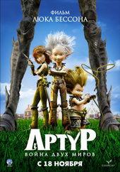Мультфильм Артур и война двух миров (2010)