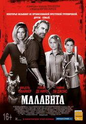 Кадр из фильма Малавита (2013)