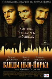Картинка из фильма Банды Нью-Йорка (2003)