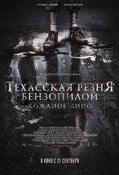 афиша фильмов на сентябрь 2017