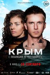 Постер к фильму Крым (2017)