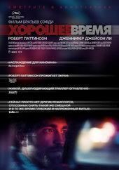 Плакат к фильму Хорошее время (2017)