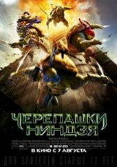 Плакат к фильму Черепашки-ниндзя 2 (2016)