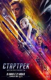 Афиша к фильму Стартрек: Бесконечность (2016)