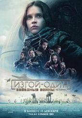 Фильм Изгой-Один. Звездные войны: Истории (2016)