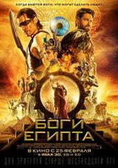 Фильм Боги Египта (2016)