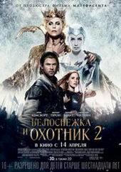 Постер к фильму Белоснежка и Охотник 2 (2016)