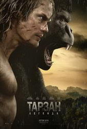 Постер к фильму Тарзан. Легенда (2016)