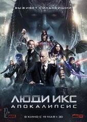 Постер к фильму Люди Икс: Апокалипсис (2016)