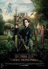 Плакат к фильму Дом странных детей Мисс Перегрин (2016)