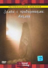 Афиша Discovery: Замки с привидениями: Англия (1995)