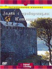Плакат Discovery: Замки с привидениями: Шотландия (1996)