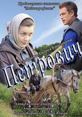 Петрович - русский сериал (2012)