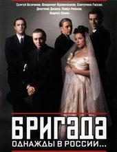 Афиша к криминальному кино Бригада (2002)
