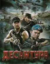 Десантура (2009)