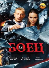 Русский фильм Боец (2004)