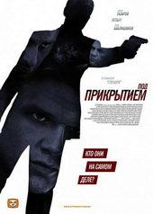 Постер к русскому фильму Под прикрытием (2011)