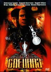 Постер к сериалу Спецназ (2002)