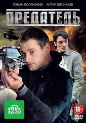 Плакат к фильму Предатель (2012)
