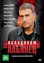 Плакат для фильма Псевдоним «Албанец» (2006)