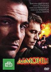 Демоны (2011)