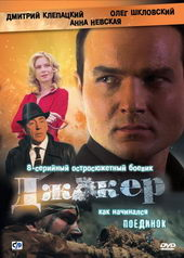 Русский фильм Джокер (2010)