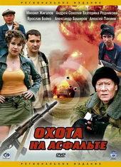 Русский сериал Охота на асфальте (2005)