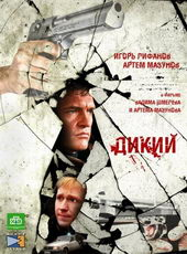Российский фильм Дикий (2009)