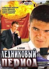Российский сериал Ледниковый период (2002)