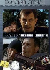 Сериал Государственная защита (2010)
