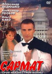 Кадр из фильма Сармат (2004)
