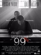 Фильм Мертв на 99% (2017)