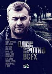 Детектив Один против всех (2017)